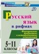 Русский язык в рифмах. Формирование предметных и метапредметных компетенций 5-11 кл